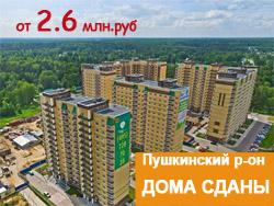 ЖК «Зеленый Город», выдаем ключи 41 м² — 2.6 млн рублей! 5 мин пешком от
